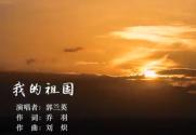 【MV】一條大河波浪寬 | 我的祖國