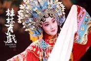 《桂林有戏》厅堂版在国家大剧院上演