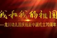"""文成县龙川幼儿园举行建国70周年庆祝活动—— """"快闪""""告白祖国,萌娃歌唱华诞"""