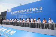 汇聚井喷发展的磅礴力量  —-十四届贵州旅游产业发展大会综述