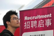 读懂就业新趋势,找工作有谱