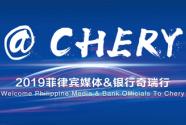 深化全球布局 奇瑞与UAAGI携手进入菲律宾市场