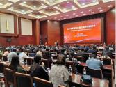 第四届中国白酒学术研讨会构建产学研深度融合平台