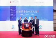 让世界感受中文之美——全球中文学习平台正式上线