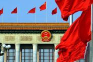 筑牢中国长治久安的制度根基