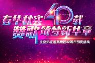 春华秋实40载 赞歌筑梦新华章 外企集团40周年司庆盛典隆重举行