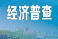 """國民經濟的全面""""體檢""""——經濟普查數據勾勒中國經濟新圖景"""