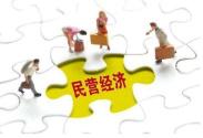 民营经济发展迎全方位政策支持