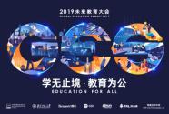 GES 2019未来教育大会开幕 200+大咖探讨未来教育