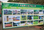 广东省教育基金会动员社会力量改善乡村办学条件