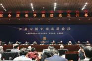 加快建設新時代中國史學 ——首屆全國史學高層論壇在京召開