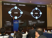 第四届(2019)中国普惠金融发展论坛在山东大厦举行