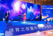第四届广东体育产业发展论坛举行
