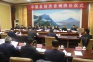 平阴:企业家坐上主席台 当日该县11名企业家获聘首批政府经济咨询
