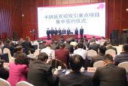 平阴县14个重点项目集中签约