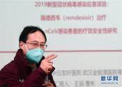 抗病毒药物瑞德西韦临床试验在武汉启动