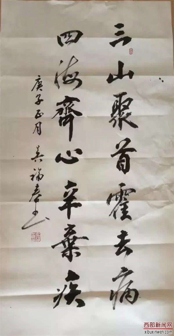 克时艰·陕甘宁文化名人同气连枝相守望之吴福春书法篇