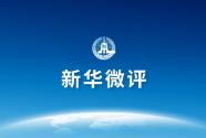 新華微評:關愛基層防疫工作者