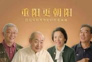 重阳更朝阳:四位年轻爷爷奶奶的家国缘