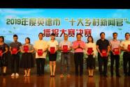 """广东英德:用好""""专新实""""三张牌  打造乡村新闻官发展新高地"""