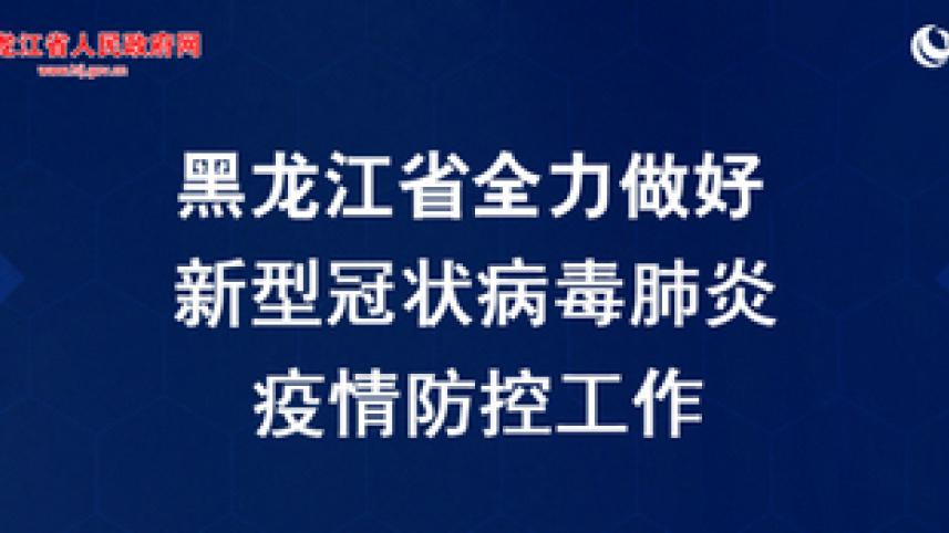 黑龙江出台17条扶持政策助文旅企业渡难关
