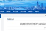 上海票據交易所供應鏈票據平臺上線試運行 九牧廚衛成為首批參與企業