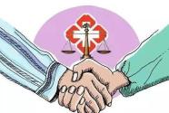 加快醫療保障法治建設步伐