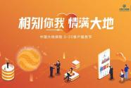相知你我情满大地 中国大地保险河北分公司2020年客户服务节正式启动