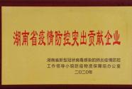 """尔康制药荣获""""湖南省疫情防控突出贡献企业"""""""
