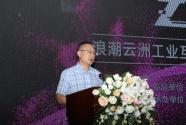 浪潮云洲工业互联网QID平台暨国家顶级节点(重庆)重大应用发布会在渝举办