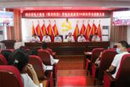 四川省电子商务(粮食经济)学校召开庆祝建党99周年学习表彰大会