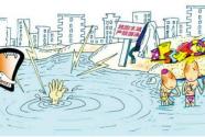 儿童溺亡事故频发生 安全教育不能停留在纸面上