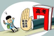 """海外搖身一變,國內名校任選? """"國際高考移民""""引發教育公平之憂"""
