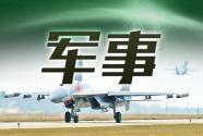 """中国人民解放军将派员赴俄罗斯参加""""国际军事比赛-2020"""""""