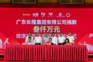长隆集团向广东省钟南山医学基金会捐赠3000万元