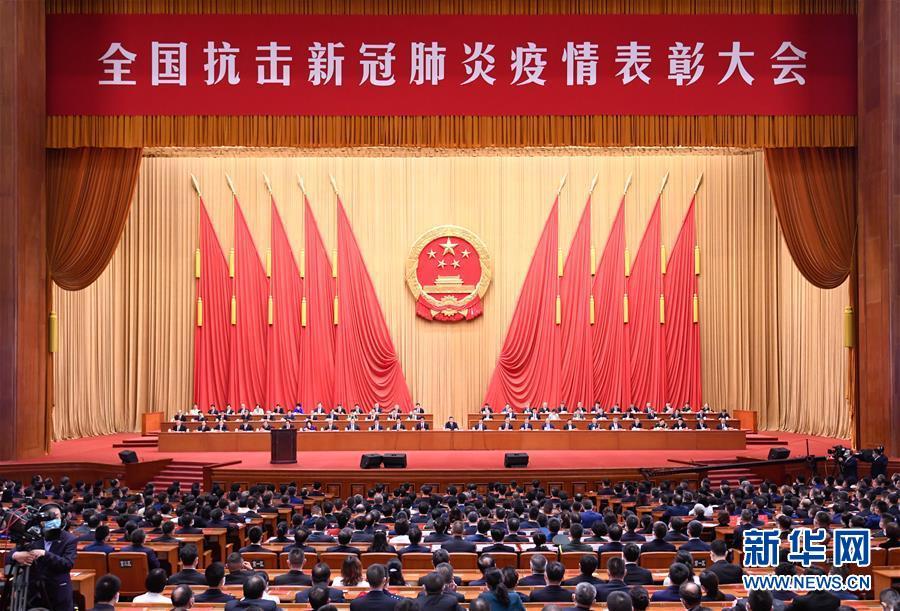 (時政)(8)全國抗擊新冠肺炎疫情表彰大會在北京隆重舉行