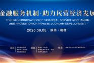 直播 | 创新金融服务机制•助力民营经济发展论坛