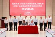 广州白云区与北京大学签署合作协议 共建千亿级新产业