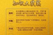 """""""喜迎全面小康""""知识大奖赛 明天开赛啦!"""