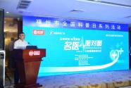 福建仙芝楼公益:用爱助力健康中国
