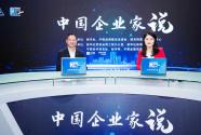 ?(中國企業家說)李明焱:夯實全產業鏈 助力中醫藥標準化建設