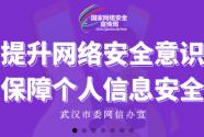 """尚德机构""""尚直播""""联手武汉网信办 推动网络安全教育 访问数超39万"""