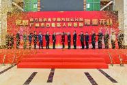 ?广州:南方医院白云分院开业 助推健康白云高质量发展