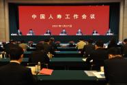 中國人壽:把握機遇求發展 服務大局顯擔當