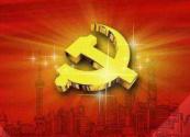 廣東龍門推出創新舉措落實黨員干部黨史學習教育