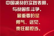 """9张海报读懂中国的""""减贫密码"""""""