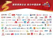 2021中國品牌價值評價信息在上海發布