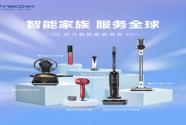 從添可看中國品牌如何智創品質生活