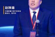 趙陜雄:隱形冠軍之路并非坦途,企業必須保持自身定力