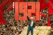 從建黨偉業中汲取奮進力量——電影《1921》引發觀眾強烈共鳴
